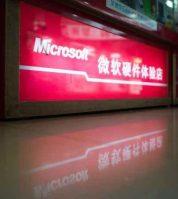 Microsoft-in-China-640x480