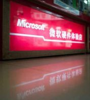 Microsoft-in-China-640x480
